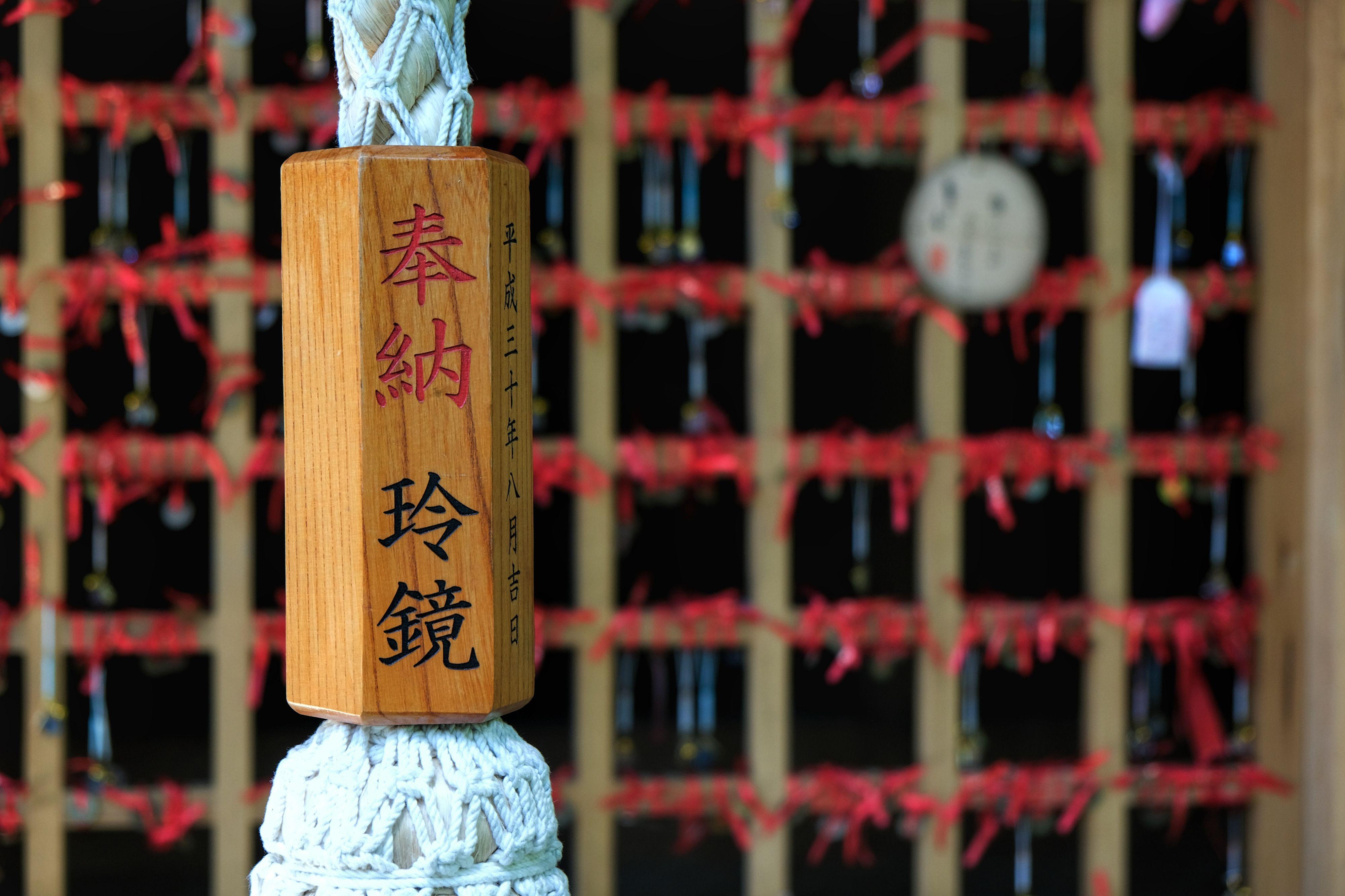 Cloche d'un temple sur le Mont Haguro