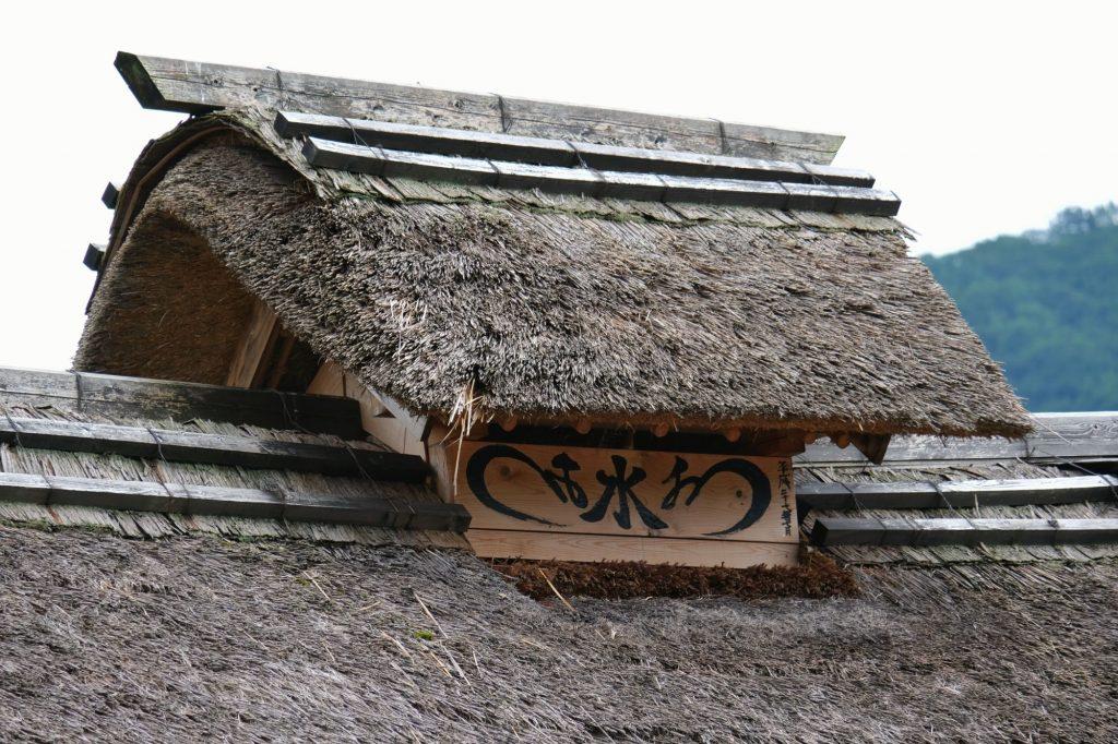 Le haut d'un toit de chaume d'Ouchi-juku