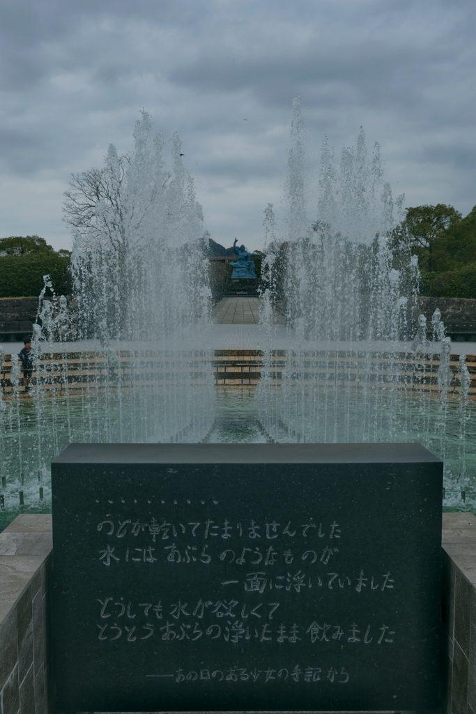 La fontaine du parc de la paix de Nagasaki